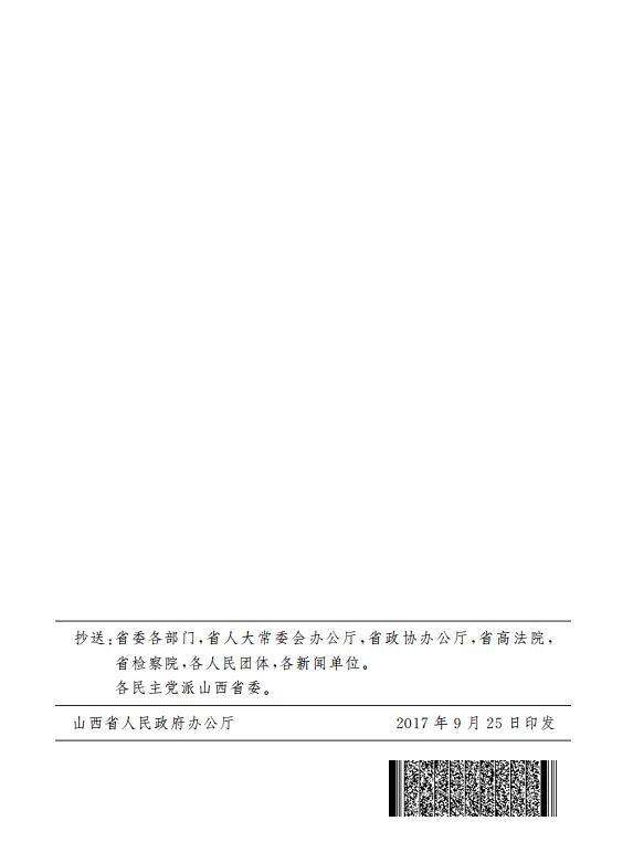 山西省人民政府 关于加强困境儿童保障工作的实施意见重要解读