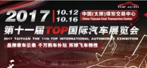 2017年太原第十一届TOP国际汽车展览会即将开始