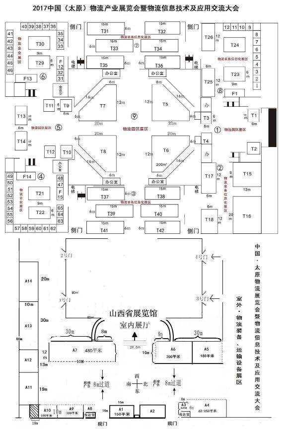 2017太原物流产业展览会展览平面图一览