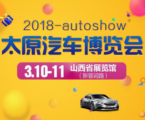 2018太原汽车博览会时间+地点+免费门票+详情