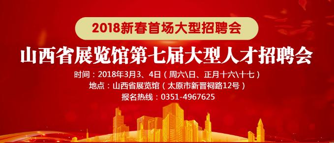 太原2018新春招聘会时间、地点、交通