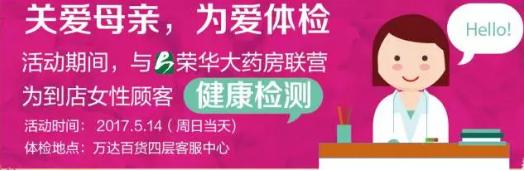 2017太原万达百货母亲节优惠活动