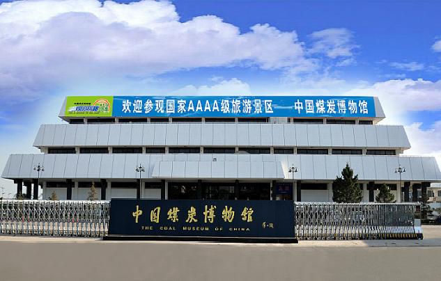 太原中国煤炭博物馆攻略(开放时间+门票+交通)
