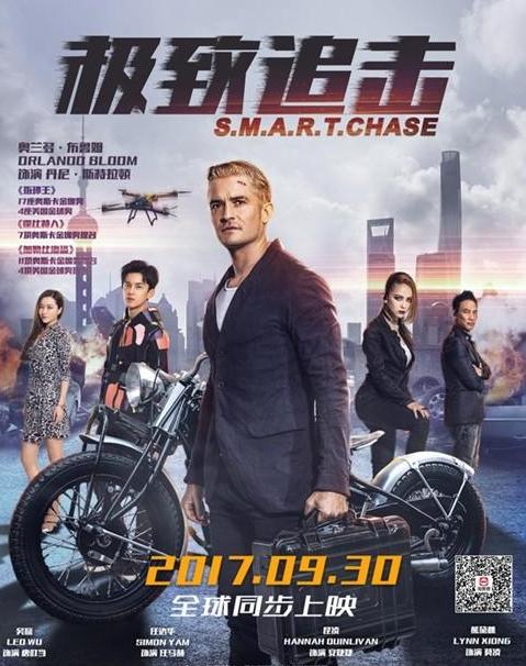 电影《极致追击》国庆节上映2017