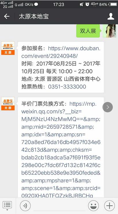 2017太原国庆活动汇总(持续更新)