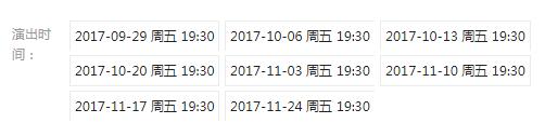 """2017太原""""长风之夜""""周末演出活动时间、地点、门票"""