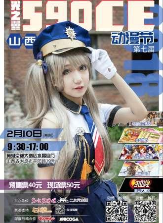 第七届山西590CE新春动漫节