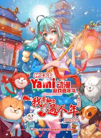 Yami动漫游戏嘉年华
