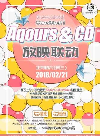 Aqours&CD放映联动