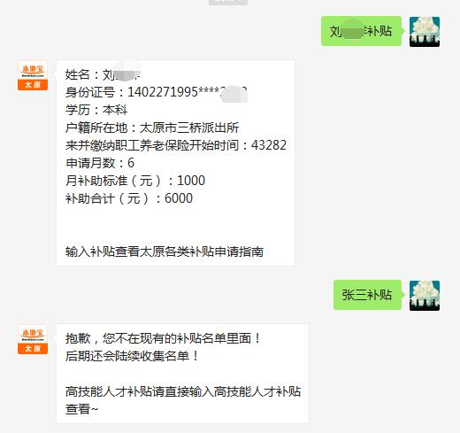 2018太原阳曲县生活补贴名单查询