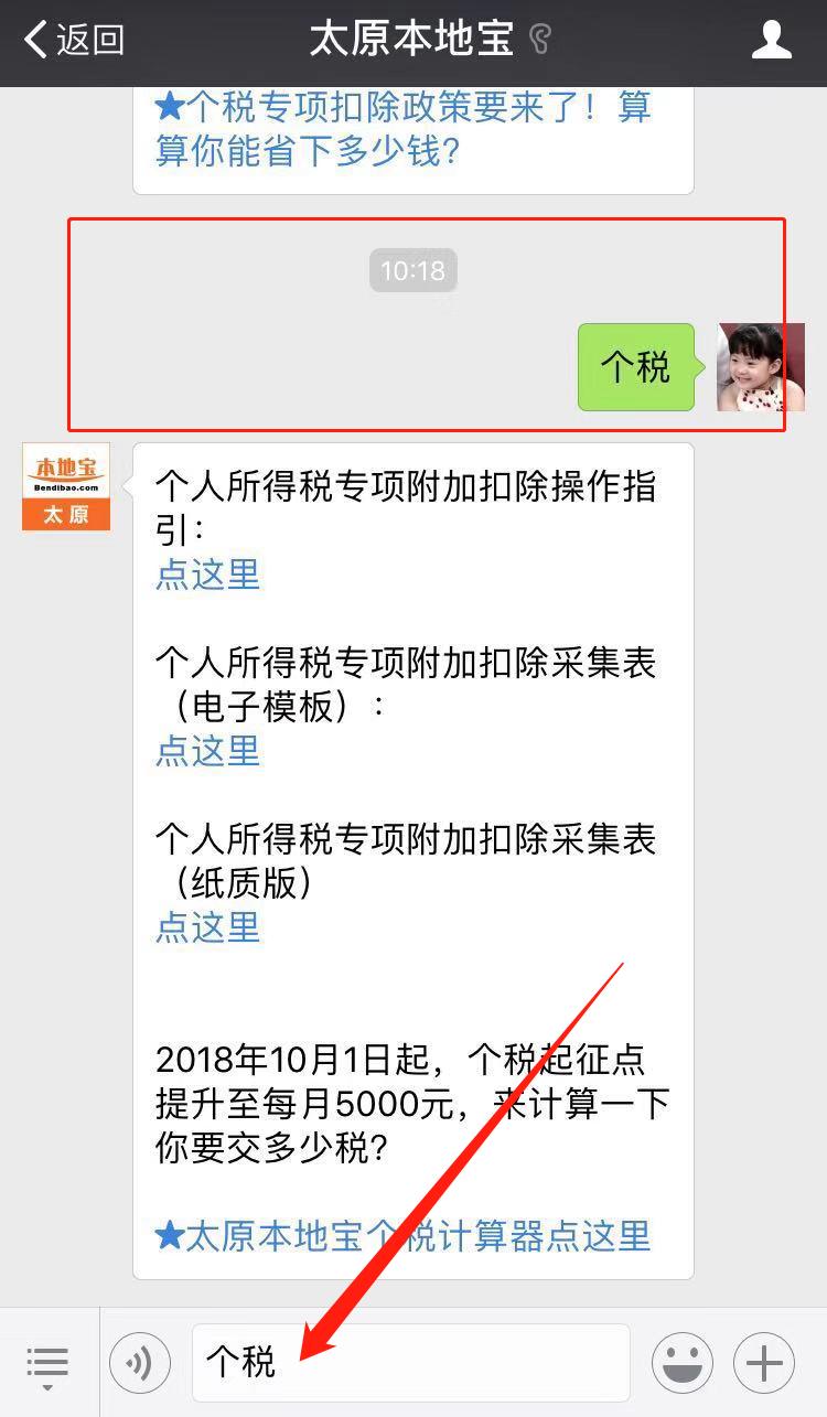 2019太原个税专项附加扣除填报子女教育支出需要符合什么条件?