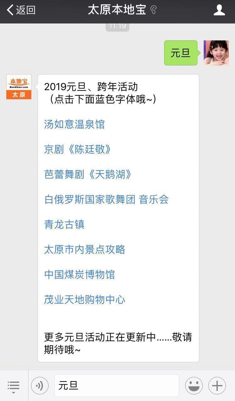 2019太原元旦绵山游玩攻略(附购票入口)
