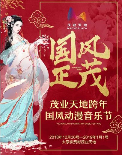 2019元旦太原商场吃喝玩乐及优惠活动汇总(持续更新中)