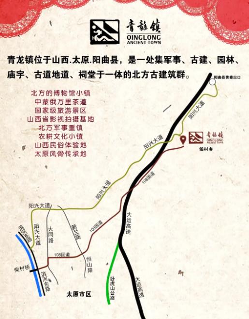 2018太原青龙古镇母亲节优惠活动(主街道免费 博物馆半价)