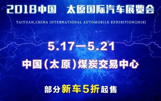 2018年5月太原国际车展什么时候开始?