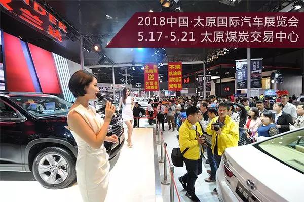 2018年5月太原国际车展有哪些看点?