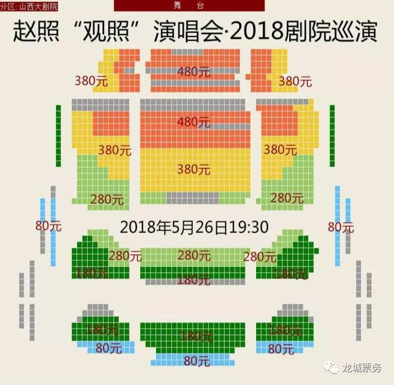 2018赵照太原演唱会全攻略(时间 地点 购票入口)