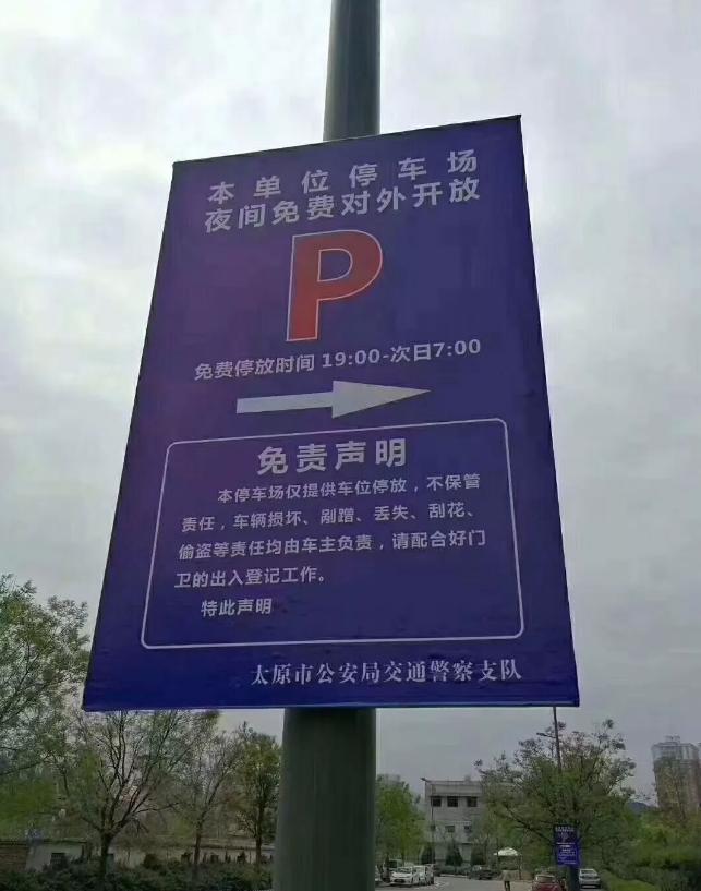 2018太原交警支队大院开放夜间免费停车