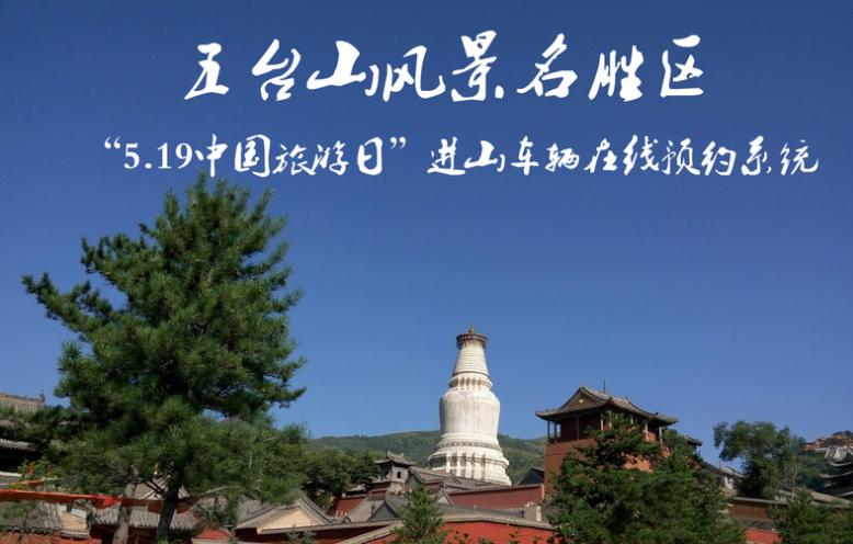 2018旅游节太原五台山车辆进山预约指南(时间 注意事项 预约入口)
