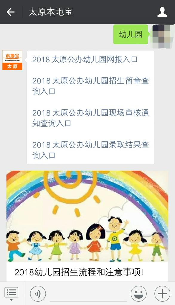 2018太原育杰幼儿园招生简章