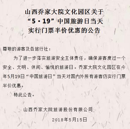 2018年5月19日中国旅游日乔家大院门票半价