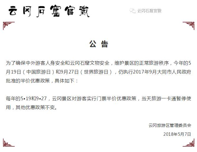 2018年5月19日中国旅游日云冈石窟门票半价