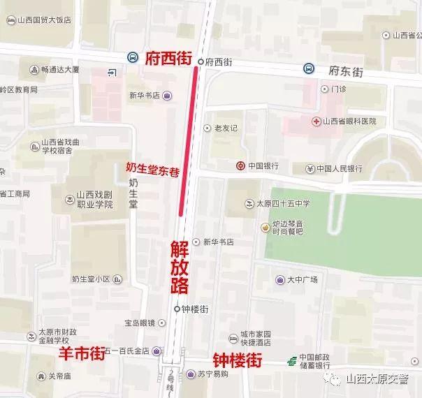 5月16日起太原解放路部分路段封闭施工