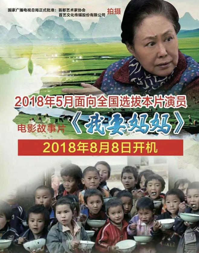 2018电影《我要妈妈》小演员选拔太原站(时间 地点 报名方式)