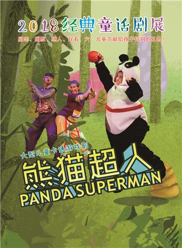 2018太原儿童节《熊猫超人》演出购票攻略(时间 地址 购票链接)