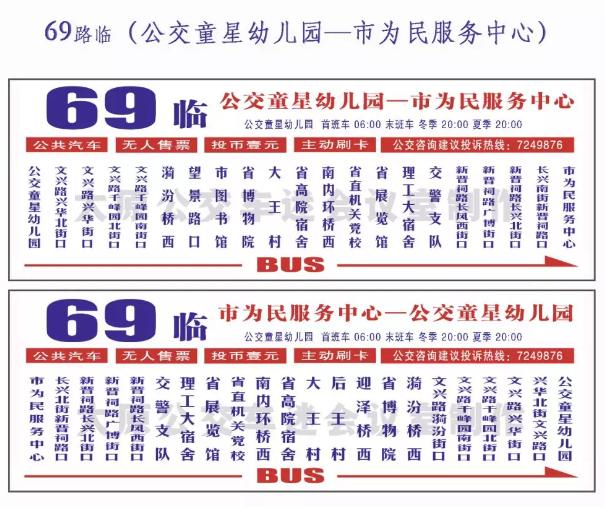 2018太原69路公交暂时改线路线图