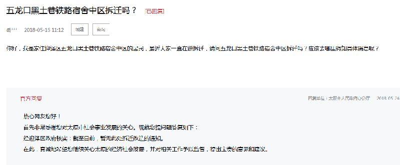 2018太原五龙口黑土巷铁路宿舍拆迁吗?