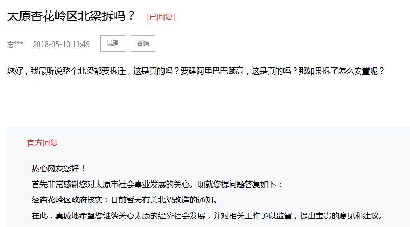 2018太原杏花岭区北梁拆迁吗?