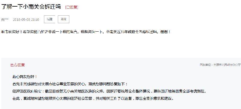 2018太原小南关拆迁吗?