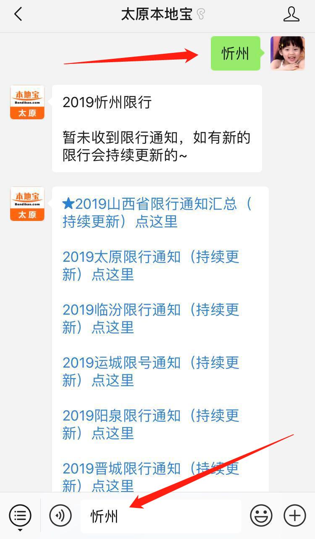 2019忻州限行通知(持续更新)