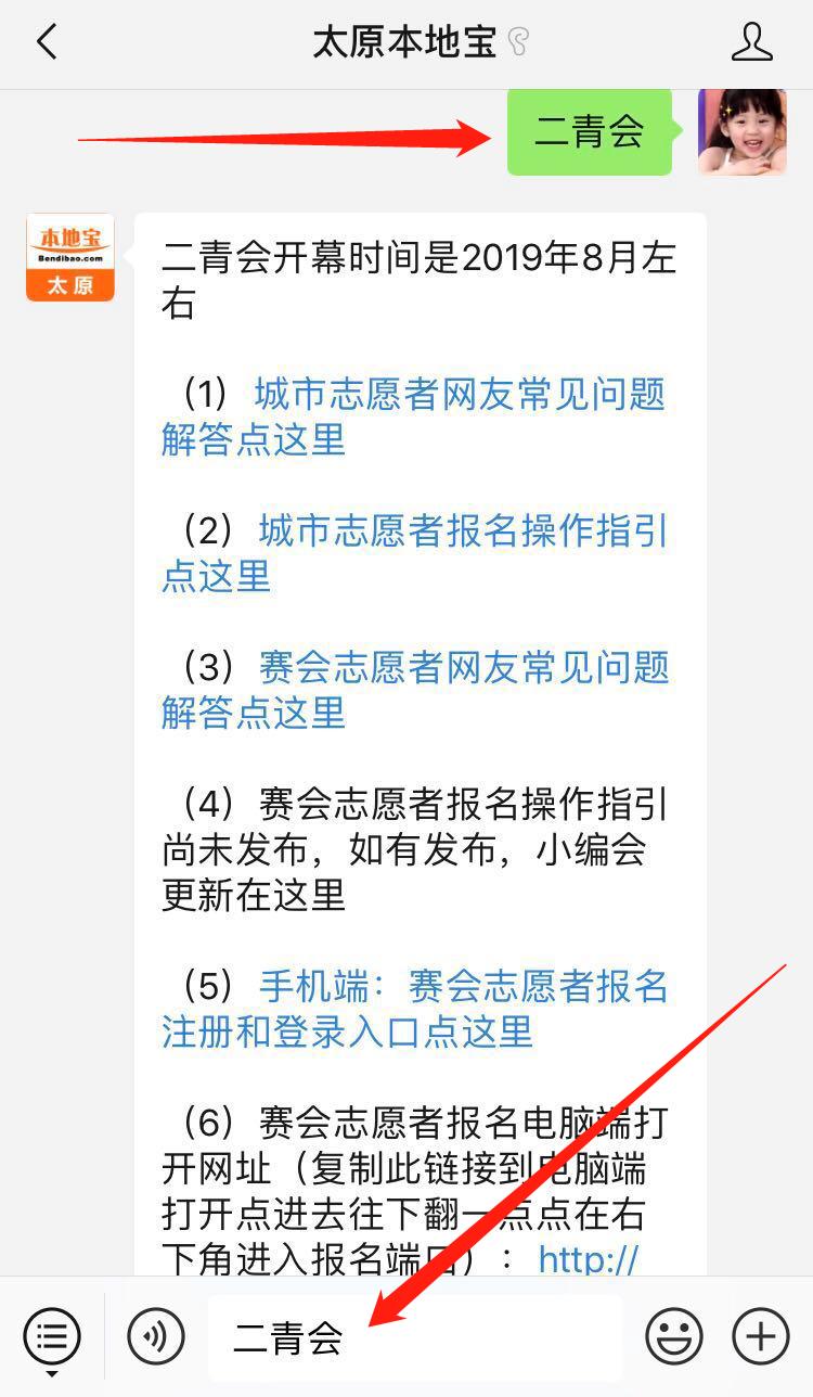 二青会太原城市志愿者报名操作指引