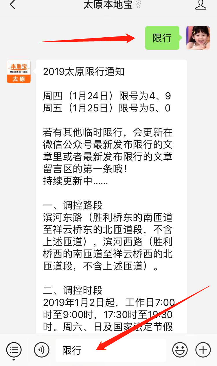 2019太原限行通知(持续更新)