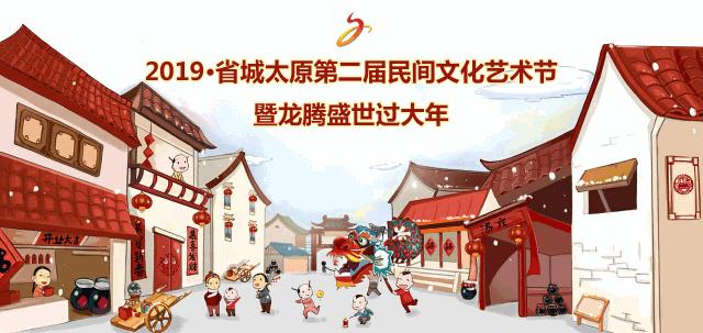 2019太原第二届民间文化艺术节庙会(时间+门票+活动)