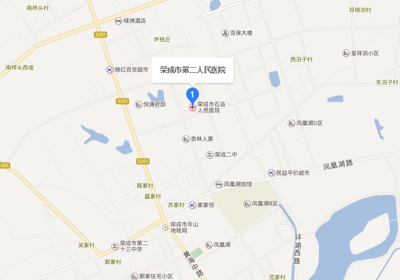 荣成市第二人民医院怎么走