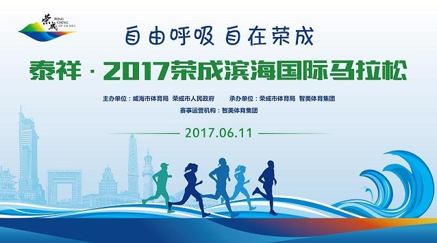 2017荣成滨海国际马拉松来啦 快来报名吧