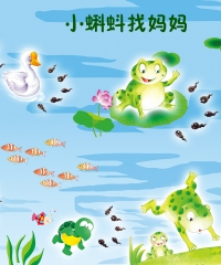 2017威海儿童剧演出 小蝌蚪找妈妈