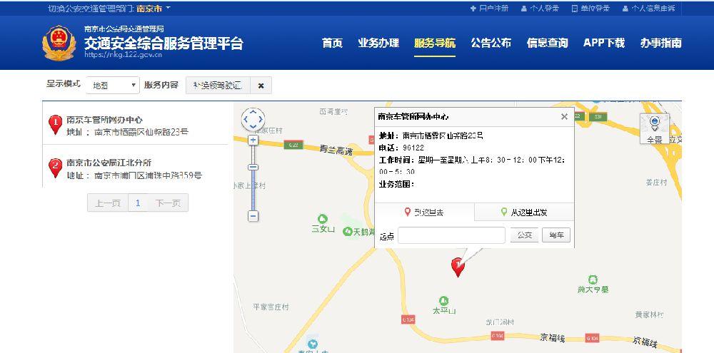 南京駕駛證到期換證地點在哪里?