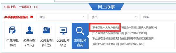 上海社保网上打印_上海社保证明网上打印如何操作?- 本地宝