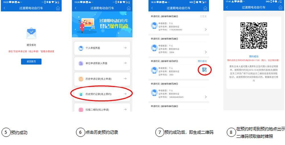 黄色临牌_北京电动自行车上牌流程(上牌地点+上牌app+上牌要求)- 本地宝