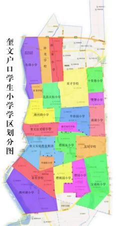 2017潍坊奎文户口小学学区划分