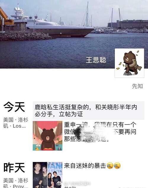 网曝王思聪朋友圈