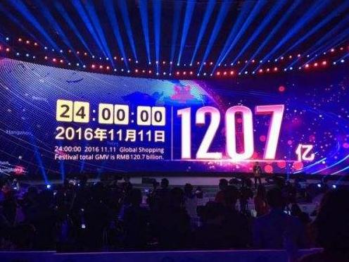 双11淘宝销售额_2017双十一淘宝天猫双十一销售额是多少(实时更新)- 武汉本地宝
