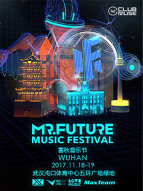 MR.FUTUER MUSIC FESTIVAL富秋音乐节