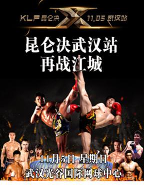 鸿坤昆仑决自由搏击大奖赛66武汉站