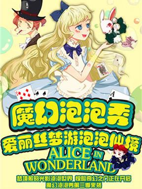魔幻泡泡秀--爱丽丝梦游泡泡仙境