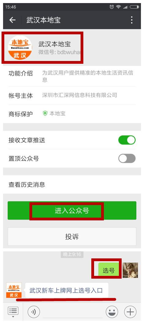 武汉新车上牌照流程